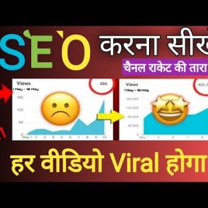 YouTube Video Ka SEO करना सीखें (step by step) | EVERY Video will RANK on the Top 🔥