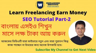 Seo Audit Bangla How to Audit a Website and Write a Buyer Request in 1 Min On page seo Bangla Part 2