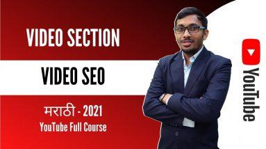 YouTube Tutorial - 2021 | Video SEO in Marathi | YouTube Tutorial For Beginners in Marathi