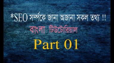 How to learn SEO !! SEO & Outsourcing !! Bangla Tutorial part 01 #Tag_BD